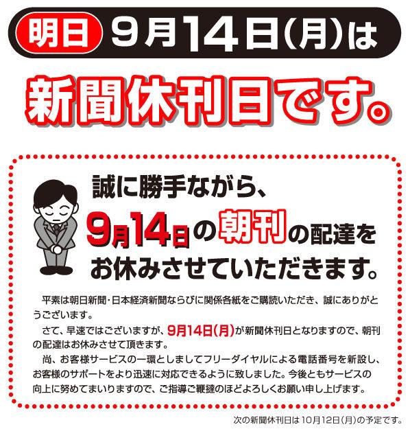 2020-09-14休刊日
