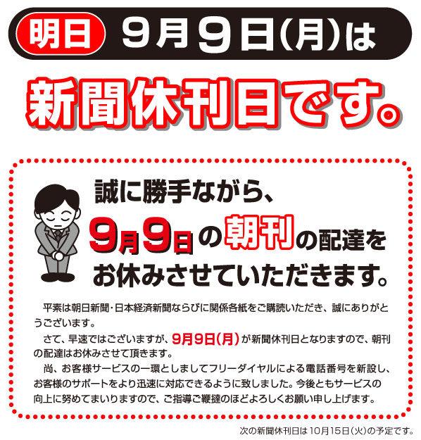 2019-09-09休刊日