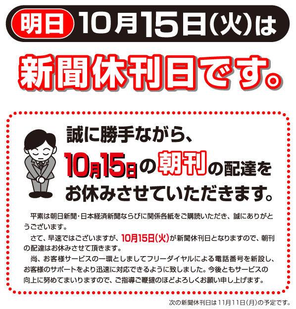2019-10-15休刊日