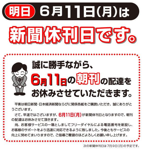 2018-6-11休刊日